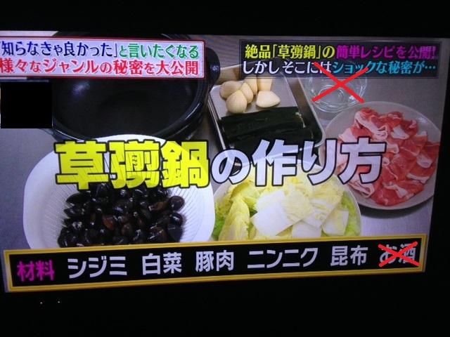 ピカ子鍋 レシピ